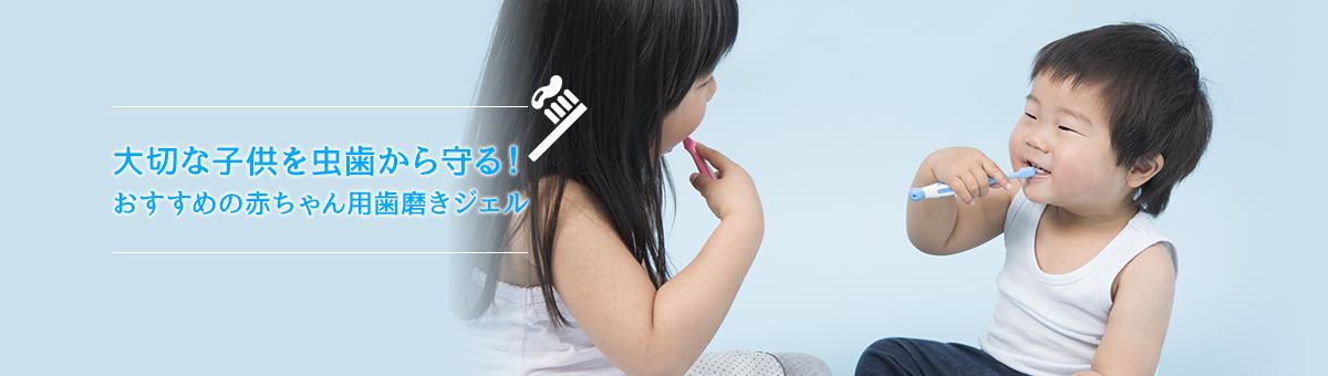 大切な子供を虫歯から守る!おすすめの赤ちゃん用歯磨きジェル
